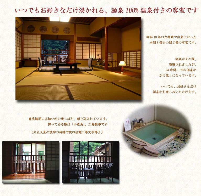 会津東山温泉 向瀧「松」の間 温泉付き客室で人気