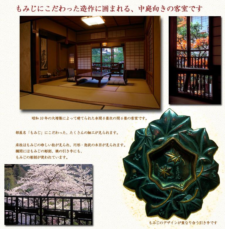 会津東山温泉 向瀧「もみじ」の間 もみじに因んだ細工が人気の客室