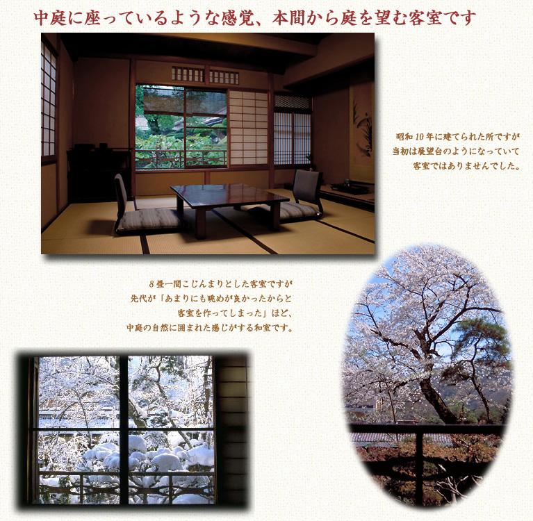 Aizu Higashiyama onsen Mukaitaki「なでしこ」の間 中庭に囲まれた感の客室