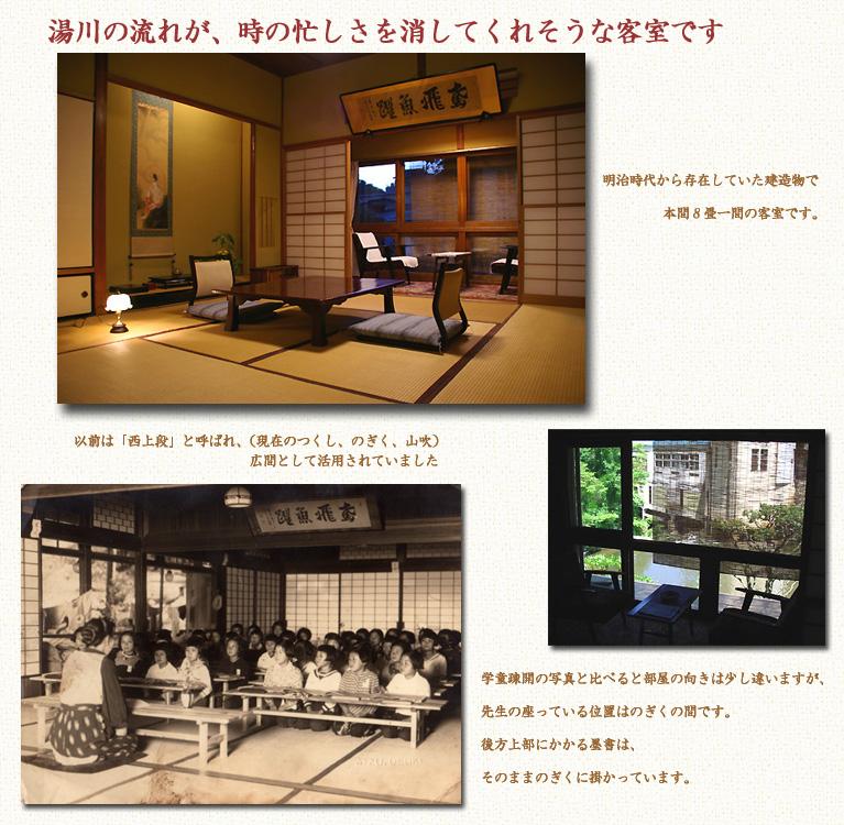 会津東山温泉 向瀧「のぎく」の間 学童疎開の写真