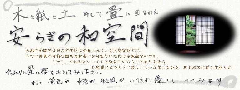 japanese room mukaitaki aizu