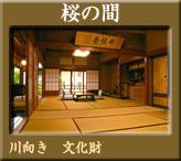 向瀧 文化財の客室 桜