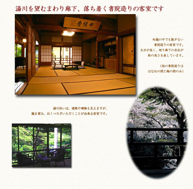 会津東山温泉 向瀧「桜」の間 書院造り