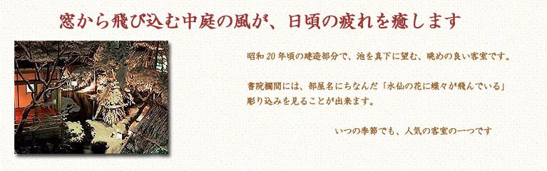 Aizu Higashiyama onsen Mukaitaki「水仙」の間