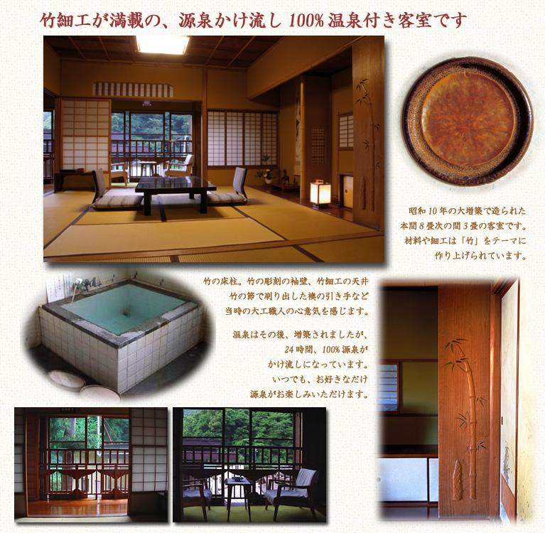 会津東山温泉 向瀧「竹」の間 温泉付き客室で人気