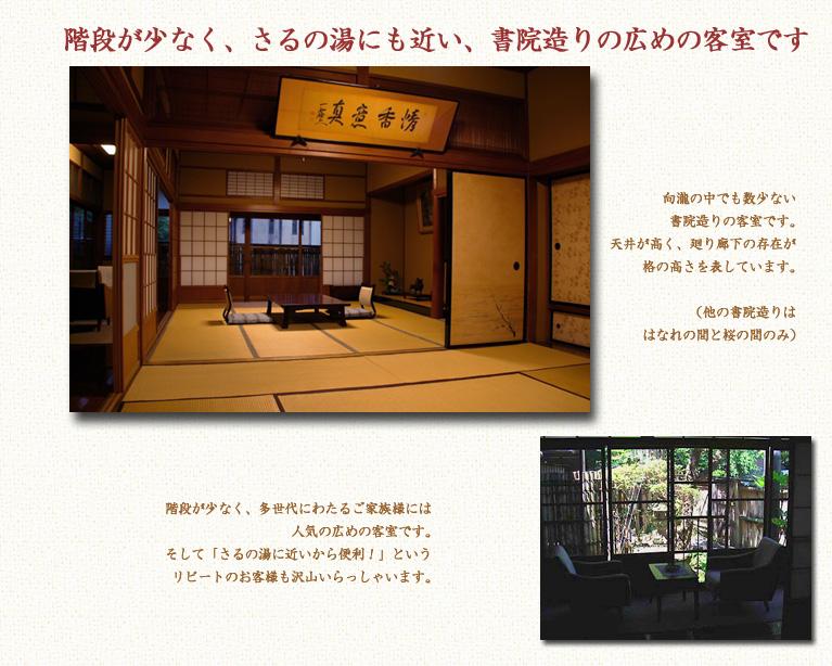 会津東山温泉 向瀧「梅」の間 書院造り