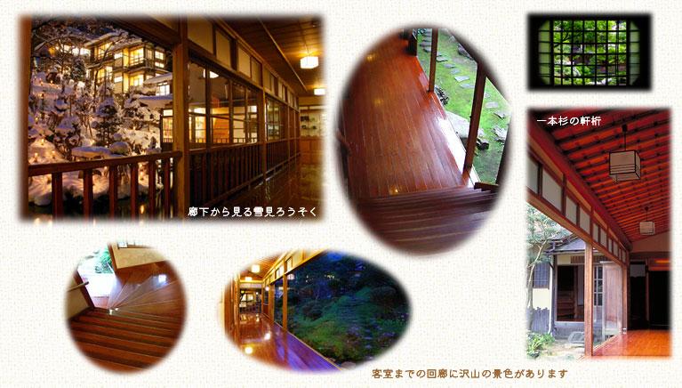 福島 会津東山温泉向瀧 壱のツボ 部屋までの道行きに仕掛けあり