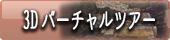 福島 会津東山温泉向瀧 3Dバーチャルツアー