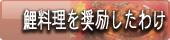 福島 会津東山温泉向瀧 鯉料理を奨励