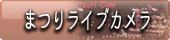 東山温泉 向瀧 まつりライブカメラ