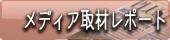 向瀧メディア取材レポート
