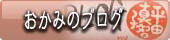 日本の宿、日本旅館 向瀧 おかみのブログ