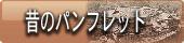 会津東山温泉 向瀧 昔のパンフレット