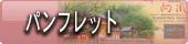 福島 会津東山温泉向瀧パンフレット