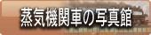 福島 会津東山温泉向瀧平田の蒸気機関車写真館