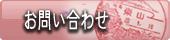 福島 会津東山温泉向瀧へのお問い合わせ