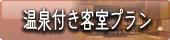福島 会津東山温泉向瀧 優先予約温泉付き客室プラン
