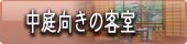 福島 会津東山温泉向瀧 文化財の客室 中庭向きの客室