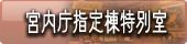 福島 会津東山温泉向瀧 文化財の客室宮内庁指定棟特別室