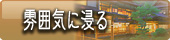 福島 会津東山温泉向瀧 雰囲気に浸る文化財の向瀧