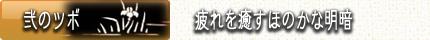 福島 会津東山温泉向瀧 弐のツボ 疲れを癒やすほのかな明暗
