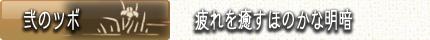 福島 会津東山温泉向瀧 弐のツボ 疲れを癒すほのかな明暗