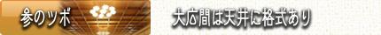 福島 会津東山温泉向瀧 参のツボ 大広間は天井に格式あり