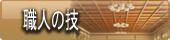 福島 会津東山温泉向瀧 職人の技