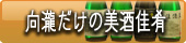 福島 会津東山温泉向瀧 小さな売店 美酒佳肴