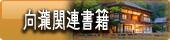 福島 会津東山温泉向瀧 小さな売店 向瀧関連書籍