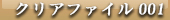 福島 会津東山温泉向瀧 小さな売店 向瀧クリアファイル001