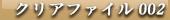 福島 会津東山温泉向瀧 小さな売店 向瀧クリアファイル002