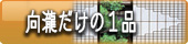 福島 会津東山温泉向瀧 小さな売店 中湯川人形 向瀧招福開運招き猫