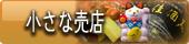 福島 会津東山温泉向瀧 小さな売店のトップ