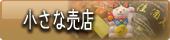 福島 会津東山温泉向瀧小さな売店