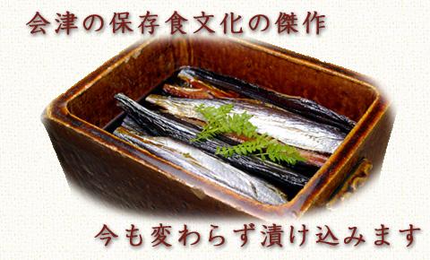 にしん鉢で漬け込むにしんの山椒漬け