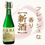 東山温泉 向瀧 美酒佳肴 新酒