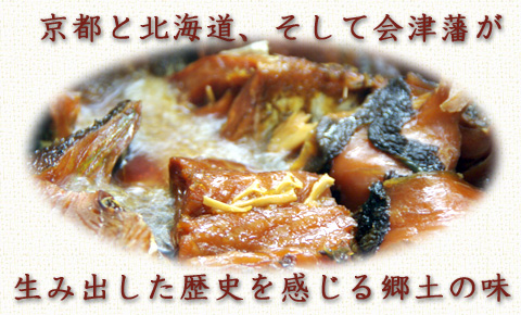 仕上がりまで5日、京都と北海道、会津藩が生み出した郷土の味「棒たら」