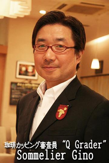 藤野清久氏