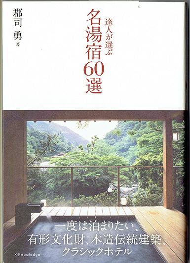 名湯宿60選