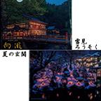 東山温泉 向瀧 クリアファイル001