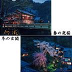 東山温泉 向瀧 クリアファイル002