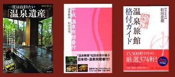 野口悦男さん松田忠徳さんの本