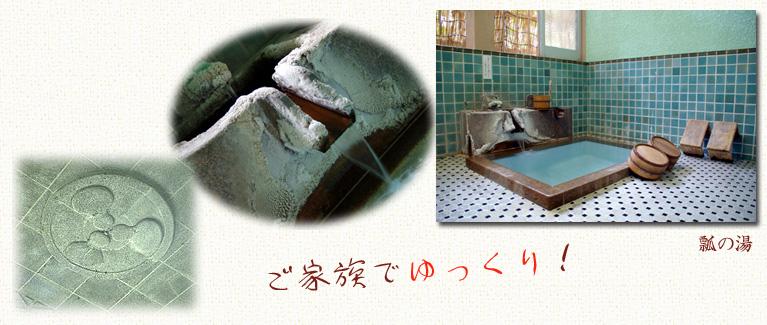 家族でゆっくり、かなり人気な向瀧の貸切風呂、家族風呂