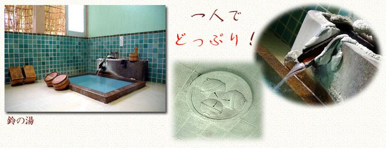 一人でどっぷり、かなり人気な向瀧の貸切風呂、家族風呂