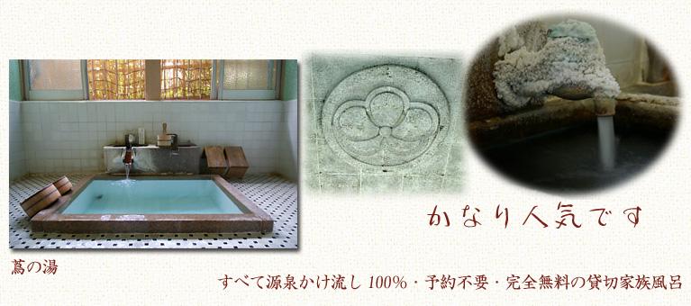 好きなだけ使っても無料、かなり人気な向瀧の貸切風呂、家族風呂