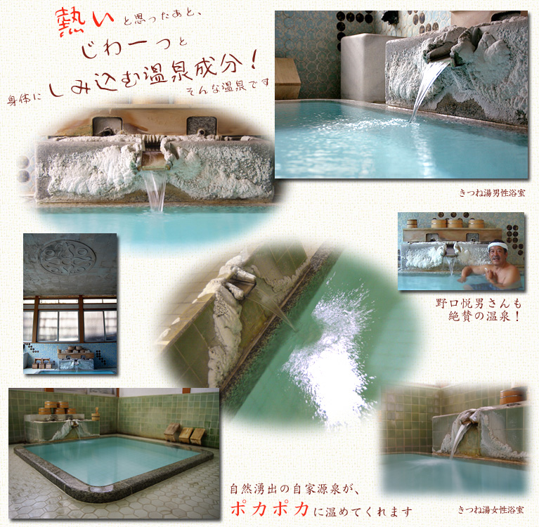 向瀧 温泉きつね湯 じわーっとしみ込む温泉成分 ぽかぽかに温まります