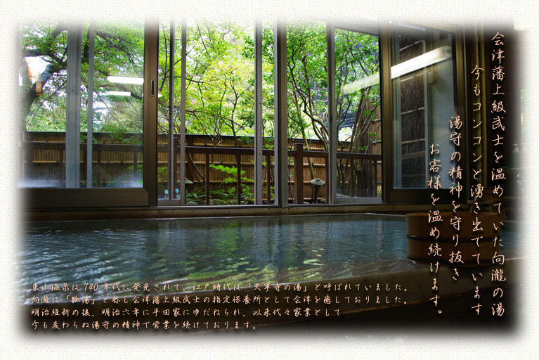 会津東山温泉 向瀧江戸時代からの源泉かけ流し 会津若松の癒しの湯