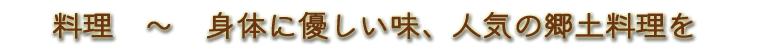 会津東山温泉向瀧 身体にやさしい味 人気の郷土料理