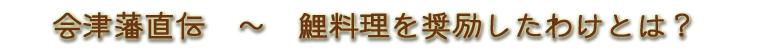 会津東山温泉向瀧 会津藩が鯉料理を奨励したわけ